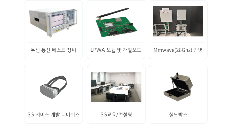 5G Innovation Lab 이용시설