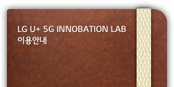 LG U+ 5G Innovation Lab 이용안내